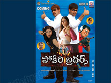 Pokiri Brothers Telugu cinema