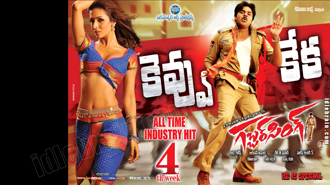 Gabbar Singh Telugu Film Wallpapers Telugu Cinema