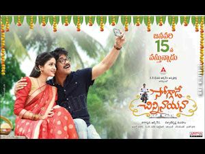 soggade chinni nayana wallpapers