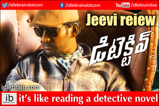 Detective jeevi review