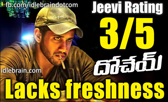 Dohchay jeevi review jeevi review