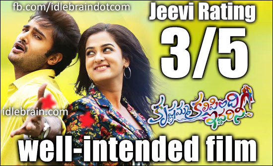 Krishnamma Kalipindi Iddarinee jeevi review