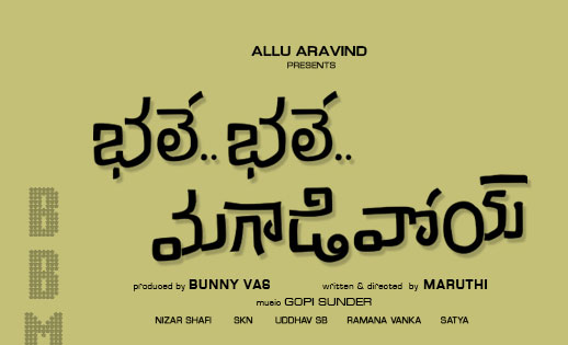 Bhale Bhale Magadivoy releasing on 4 September