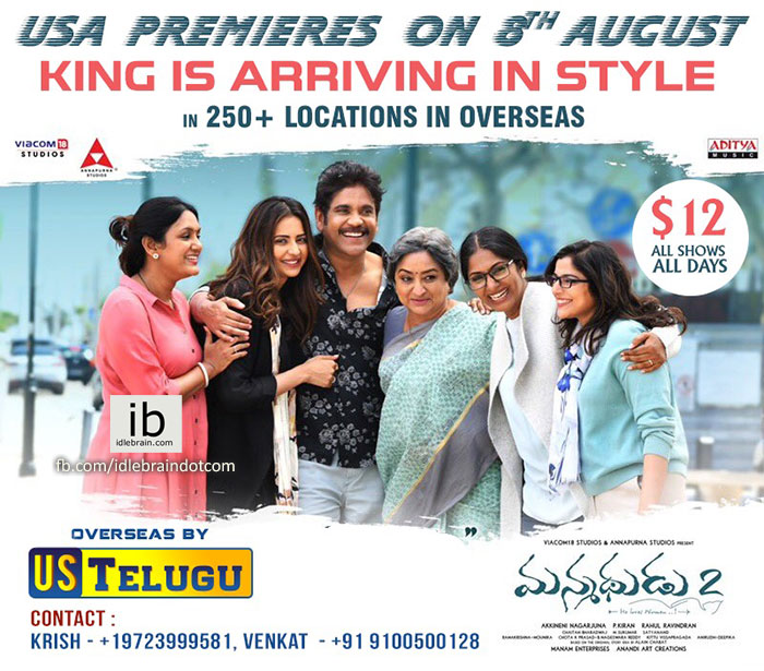 Harkins Cerritos 16 Dumbo: Manmadhudu 2 Overseas By US Telugu