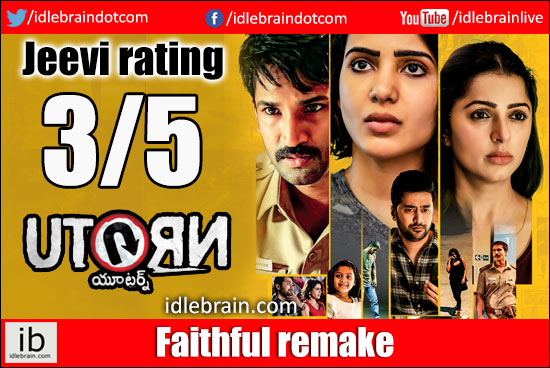 U Turn jeevi review
