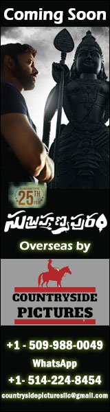 Subrahmanyapuram overseas by Countryside pictures