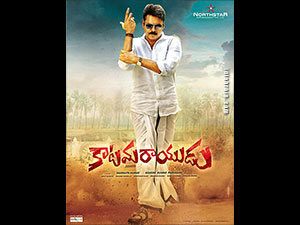 Katamarayudu wallpapers