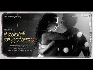 Kamalatho Naa Prayanam Wallpapers