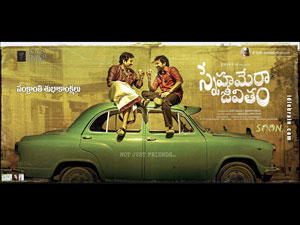 Snehamera Jeevitham wallpapers