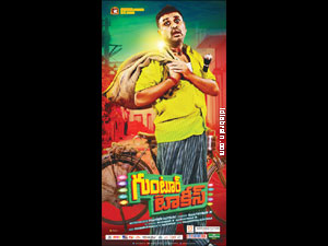 Guntur Talkies wallpapers