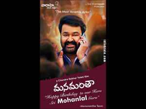 Manamantha wallpapers