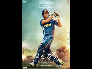 M S Dhoni wallpapers
