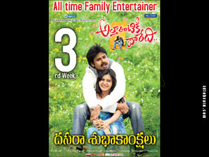 atharintikidaaredi wallpapers
