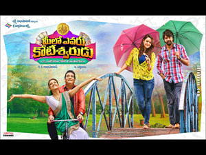meeloevarukoteeswarudu wallpapers
