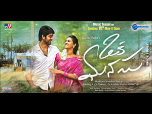Oka Manasu wallpapers