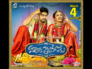 Kalyana Vaibhogame wallpapers