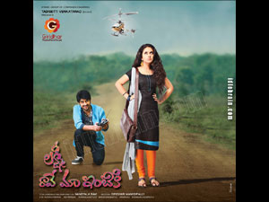 Lakshmi Raave Maa Intiki wallpapers